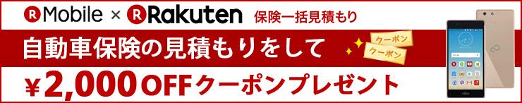 【モバイル×保険クーポンCPN】自動車保険の見積もりをして2,000クーポンプレゼント!