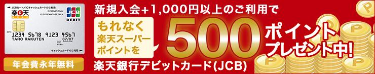 【楽天銀行】年会費永年無料 デビッドカード(JCB)新規入会+1,000円以上のご利用でもれなく楽天スーパーポイントを500ポイントプレゼント!