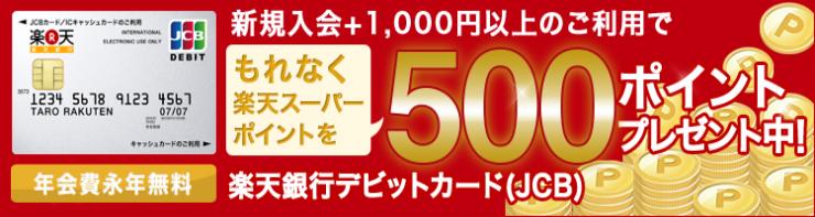 楽天銀行デビットカード 新規入会+1,000円以上のご利用でもれなく楽天スーパーポイントを500ポイントプレゼント中