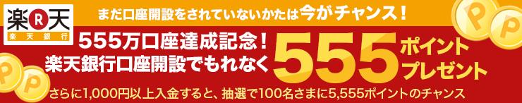 555万口座達成記念!楽天銀行の口座開設でもれなく555ポイントプレゼント