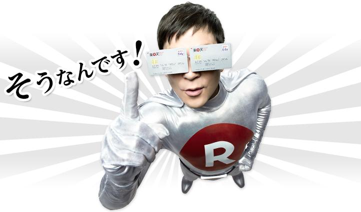 http://insurance.rakuten.co.jp/inlife/content/img/campaign/rakutencardman_20150410/rakutencardman_20150410_c.png