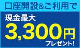 【楽天銀行なら絶対お得!ポイントも貯まる楽天銀行 口座開設でもれなく300円!+さらにご利用で現金最大3,000円プレゼント!