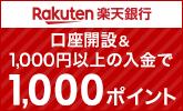 【楽天銀行】口座開設&1,000円以上の入金でもれなく1,000ポイントプレゼント!