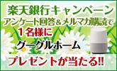 【楽天銀行】アンケートキャンペーン!アンケート回答&購読でプレゼントが当たる!