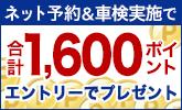 【車検】要エントリー 予約&車検実施で合計1,600ポイントプレゼント