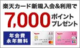 【楽天カード】 楽天カード新規入会&利用で7,000ポイントプレゼント