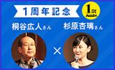 【楽天証券・トウシル】1周年記念 桐谷×杉原 1stAnniv.