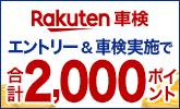 【車検】エントリー&車検実施で合計2,000ポイント!