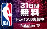 RakutenTV NBAを日本語実況でLIVE配信