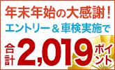 【車検】年末年始の大感謝!エントリー&車検実施で合計2,019ポイント!