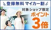 【楽天マイカー割】登録&お買い物でポイント3倍