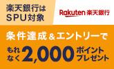【楽天銀行】新規口座開設&1万円以上の入金で2,000ポイントプレゼント