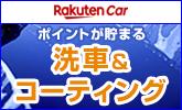 【洗車・コーティング】KeePerコーティングだってポイントが付いてお得!