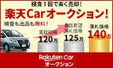 愛車の高額買取は楽天Carオークション!最大1,000社がオークションに参加