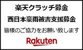 【楽天クラッチ募金】西日本豪雨被害支援募金 皆様のご協力をお願い致します。