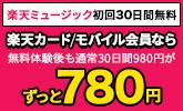【Rakuten Music】1日10曲聴いて最大150ポイント