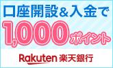 【楽天銀行】口座開設&入金でもれなく1,000ポイントプレゼント!