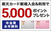 【楽天カード】 楽天カード新規入会&利用でポイントプレゼント!