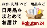 【楽天24】お米・洗剤・ベビー用品など日用品をまとめてお届け