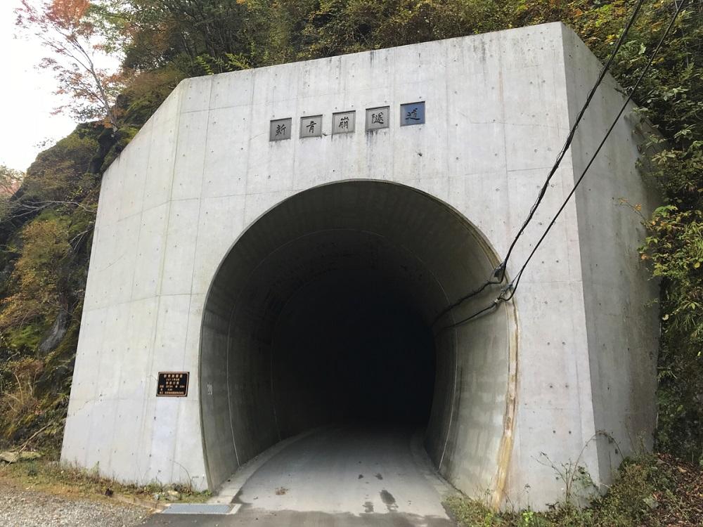 新靑崩隧道